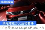 预定赠送万元运动套件 广汽传祺GS4 Coupe 5月20日上市