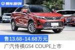 广汽传祺GS4 COUPE上市 售13.68-14.68万元 品牌首款溜背SUV