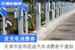 天津市发布促进汽车消费若干通知 个人增量指标/发充电消费券
