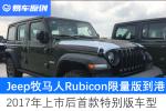 全新Jeep牧马人Rubicon Recon丛林英雄限量版到港