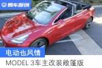 电动也风情 特斯拉MODEL 3车主改装敞篷版