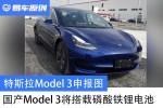 特斯拉Model 3申报图 国产Model 3将搭载磷酸铁锂电池
