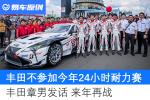 丰田章男社长发话 不参加今年纽博格林24小时耐力赛