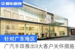 针对广东地区 广汽丰田推出9大客户关怀措施