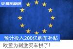 预计投入200亿购车补贴 欧盟为刺激买车拼了!