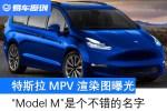 """特斯拉MPV渲染图曝光 """"Model M""""是个不错的名字"""