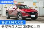 长安马自达CX-30正式上市 售价12.99万元起