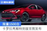 丰田卡罗拉两厢特别版官图发布 限量1500台