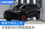 长安欧尚X5预告图发布 或将于年内上市