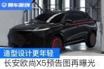 造型设计更年轻 长安欧尚X5预告图再曝光