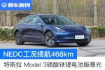 NEDC工况续航468km 特斯拉 Model 3磷酸铁锂电池版曝光