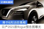 将于6月15日亮相 日产2021款Rogue预告图曝光