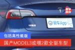 国产特斯拉MODEL3或将增加2款全驱车型 包括高性能版