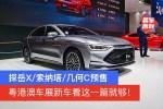 探岳X/索纳塔/几何C预售 粤港澳车展新车看这一篇就够!