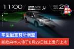 新款斯巴鲁森林人将于6月29日线上发布上市 车型配置有所调整