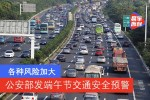 各种风险加大 公安部发布端午节道路交通安全预警