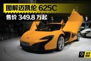 2014广州车展 迈凯伦625C实拍图解