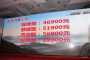 开瑞优雅2代正式上市 售4.69万-5.99万元