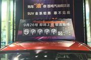 起亚焕驰或5万元起售 9月26日正式上市