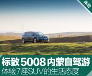 体验7座SUV的生活态度 标致5008内蒙自驾游