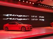2017广州车展:起亚Stinger上市 售价27.98-31.98万元