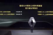 东风雷诺三款120周年限量版车型上市 售14.98-22.28万元