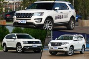 三款50万元级别7座SUV怎么选?探险者对比途昂/普拉多