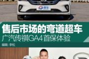 售后市场的弯道超车 广汽传祺GA4首保体验