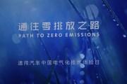 """探索""""美式""""黑科技 通用汽车中国电气化技术体验日"""