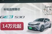 传祺GE3 530将于8月28日上市 预售14-17万/工况续航破400km