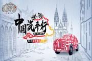 《中国汽车行》第二季全新出发 中国品牌实力升级