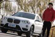 不被束缚的青春灵魂 旅行摄影师与他的BMW X1