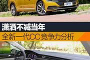 全新一代CC车型分析