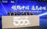哈弗全球销量达到500万 正式发布5-2-1全球化战略