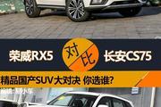 精品国产SUV大对决 荣威RX5/ 长安CS75你选谁?