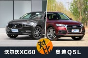 豪华中型SUV不选贵的选对的 沃尔沃XC60 VS奥迪Q5L