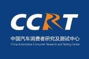 CCRT第三批车型评价结果公布 共8款车型