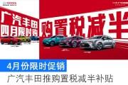 广汽丰田推购置税减半促销 雷凌/C-HR等车型可享