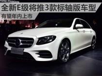 全新E级将推3款标轴版车型 有望年内上市