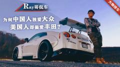 回看 为何中国人爱大众 美国人爱丰田