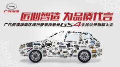 华南行驶里程最长GS4发动机拆解大会