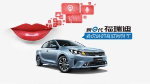 A级车市场狼烟再起,新e代福瑞迪智感上市售7.88万起