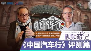 《中国汽车行》之德国媒体评测篇