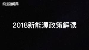2018年上海新能源政策解读,这几个改变你都知道吗?