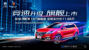 荣威RX3 18T旗舰版正式售价:12.38万元