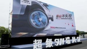 爆胎不失控,瑞风S7高速应急安全路演!
