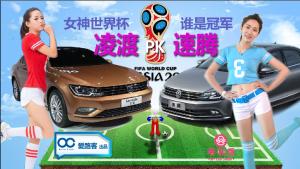 女神直播世界杯 凌渡PK速腾谁是冠军