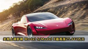 关税上调影响 Model S/Model X最高涨25.662万元