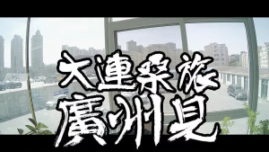 大連桑旅——廣州見