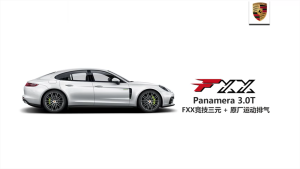 保时捷Panamera改装FXX高流量运动三元效果